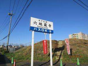 六地蔵寺(2020/03/24)